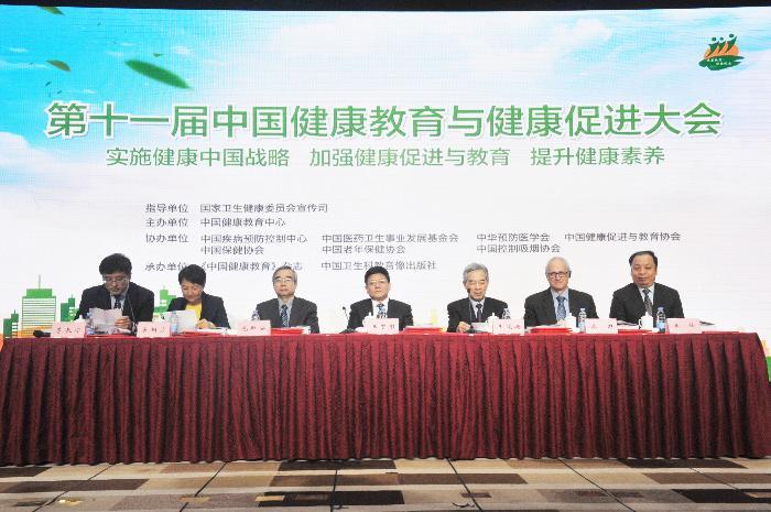 <font color='000000'>王贺胜副主任出席第十一届中国健康教育与健康促进</font>