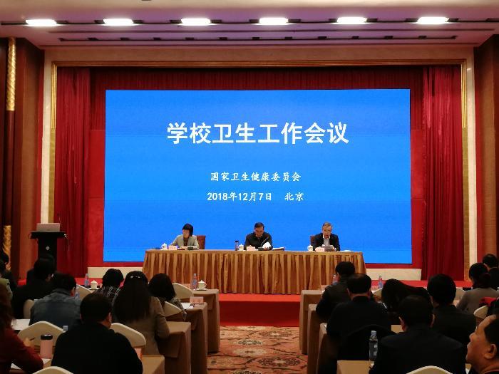 <font color='000000'>学校卫生工作会议在京召开</font>