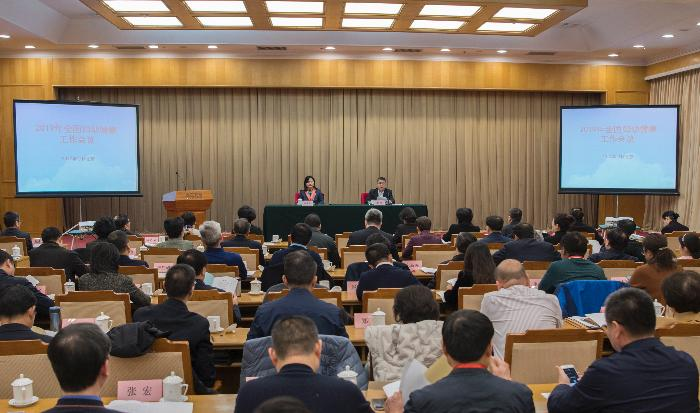 <font color='000000'>2019年全国妇幼健康工作会议在京召开</font>